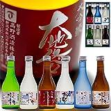 日本酒 のみくらべセット 新潟 大吟醸 入り 300ml 瓶 6本 酒 飲み比べ セット 辛口 冷酒 プレゼント 大吟醸酒 ギフト のし対応 高野酒造