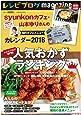 レシピブログmagazine vol.13 冬号 (扶桑社ムック)