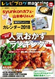 【Amazon.co.jp限定】syunkonカフェ限定ポストカード付 レシピブログmagazine vol.13 冬号 (扶桑社ムック)