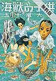 海獣の子供(1)【期間限定 無料お試し版】 (IKKI COMIX)