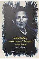 அதிகாரத்திடம் உண்மையைப் பேசுதல் (Tamil Edition) Kindle Edition
