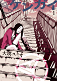 ケンガイ(1) (ビッグコミックス)