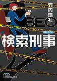 検索刑事(デカ)