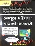 COMPUTER PARICHAY : PAYANI JAANKARI ( IN GUJARATI)