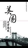 外教社外国文学简史丛书:美国文学简史