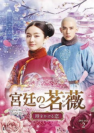 [DVD]宮廷の茗薇<めいび> ~時をかける恋 DVD-BOX2