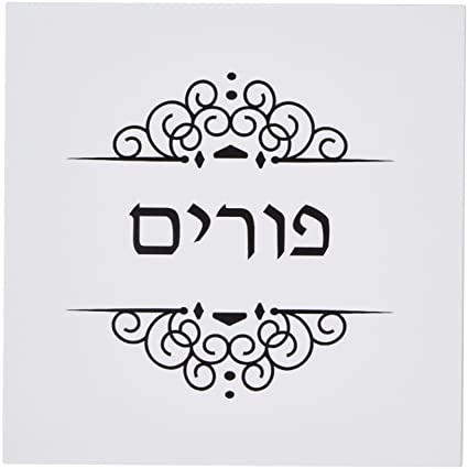 Amazon 3drose purim text in hebrew black and white ivrit 3drose purim text in hebrew black and white ivrit word for jewish holiday greeting m4hsunfo