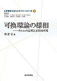 可換環論の様相:クルルの定理と正則局所環 大学数学 スポットライト・シリーズ