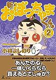 新・おぼっちゃまくん2 (幻冬舎単行本)