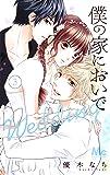 僕の家においで Wedding 3 (マーガレットコミックス)