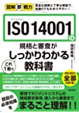 図解即戦力 ISO 14001の規格と審査がこれ1冊でしっかりわかる教科書