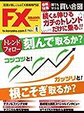 FX攻略.com 2018年8月号 (2018-06-21) [雑誌]