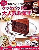 殿堂入りレシピがスゴイ!  クックパッドの大人気お菓子 増補・改訂版 (扶桑社ムック)