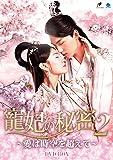 [DVD]寵妃の秘密2 ~愛は時空を超えて~