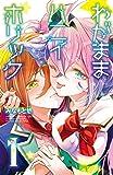 わがままハニイホリック(1)(少年チャンピオン・コミックス)