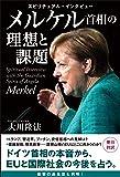 スピリチュアル・インタビュー メルケル首相の理想と課題 (OR BOOKS)