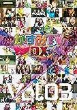 かすみTVDX Vol.3 [DVD]