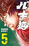 バキ道  5 (5) (少年チャンピオン・コミックス)