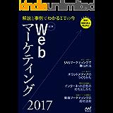 最新Webマーケティング2017  解説と事例でわかるITの今 (Web Designing Books)