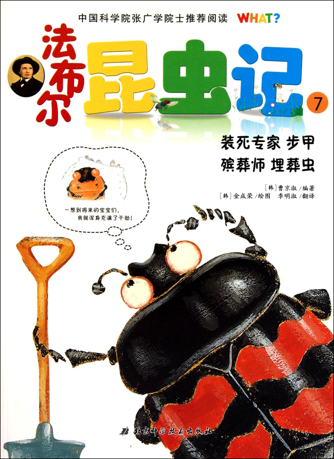 Download Sham Dead Expert  Carabidae Mortician Burying Beetle - The Records about Insects  by Jean Henri Fabre - 7 (Chinese Edition) PDF