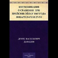 Воспоминание о сражении при Прейсиш-Эйлау 1807 года января 26-го и 27-го (Russian Edition)