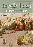 ジャングル・ブック (望林堂完訳文庫)