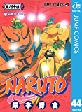 NARUTO―ナルト― モノクロ版 44 (ジャンプコミックスDIGITAL)