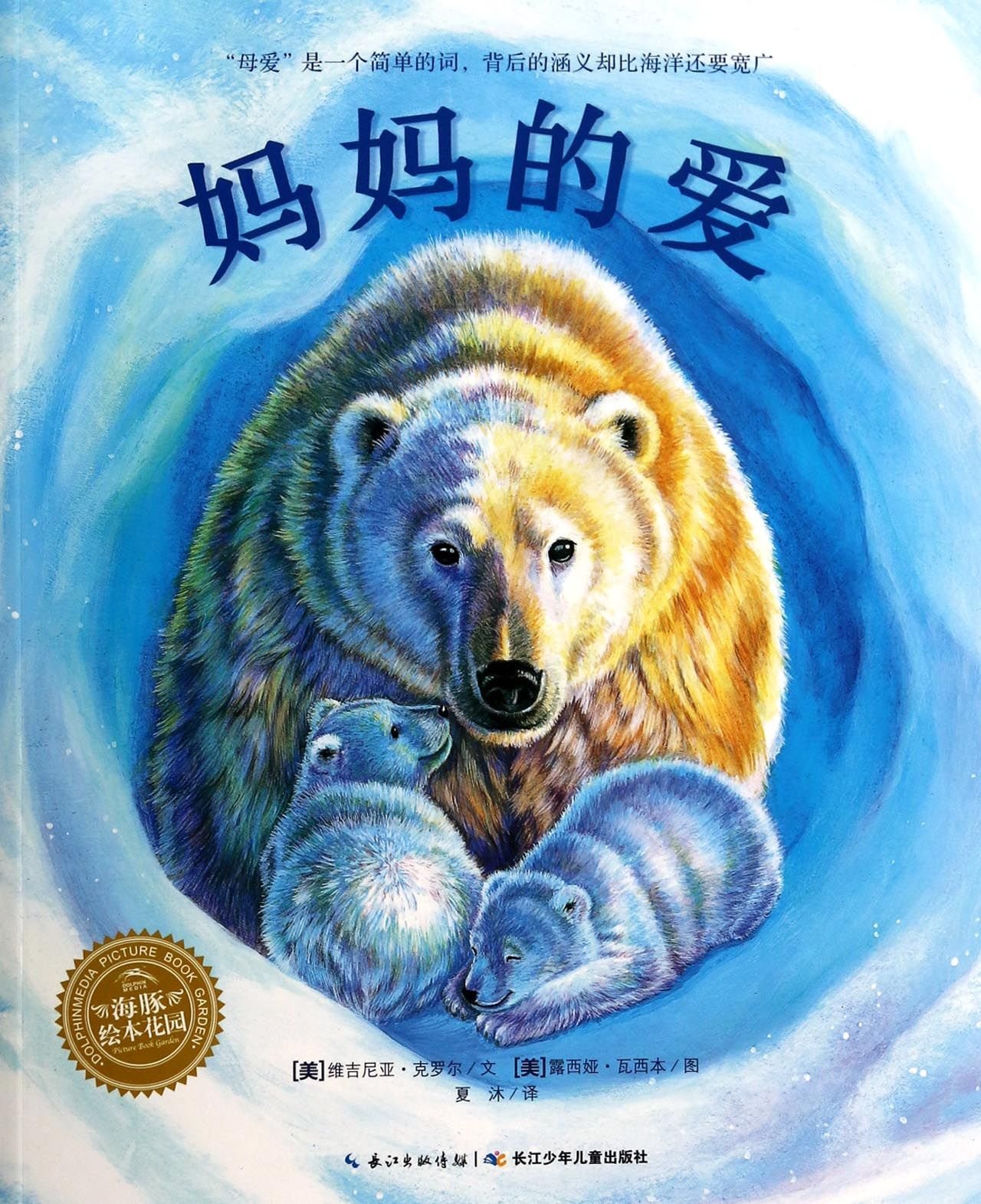 Dolphins depicting the garden: a mother's love(Chinese Edition) pdf epub