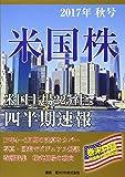 米国株四半期速報2017年秋号