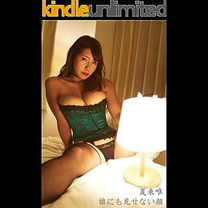 Natsuki Yui Darenimo Misenai Kao GUILD Digital Photobook (Japanese Edition)