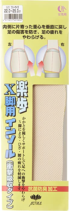 [アクティカ] 楽歩X脚用インソール 女性用 メンズ 166-1
