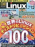 日経 Linux (リナックス) 2012年 12月号 [雑誌]