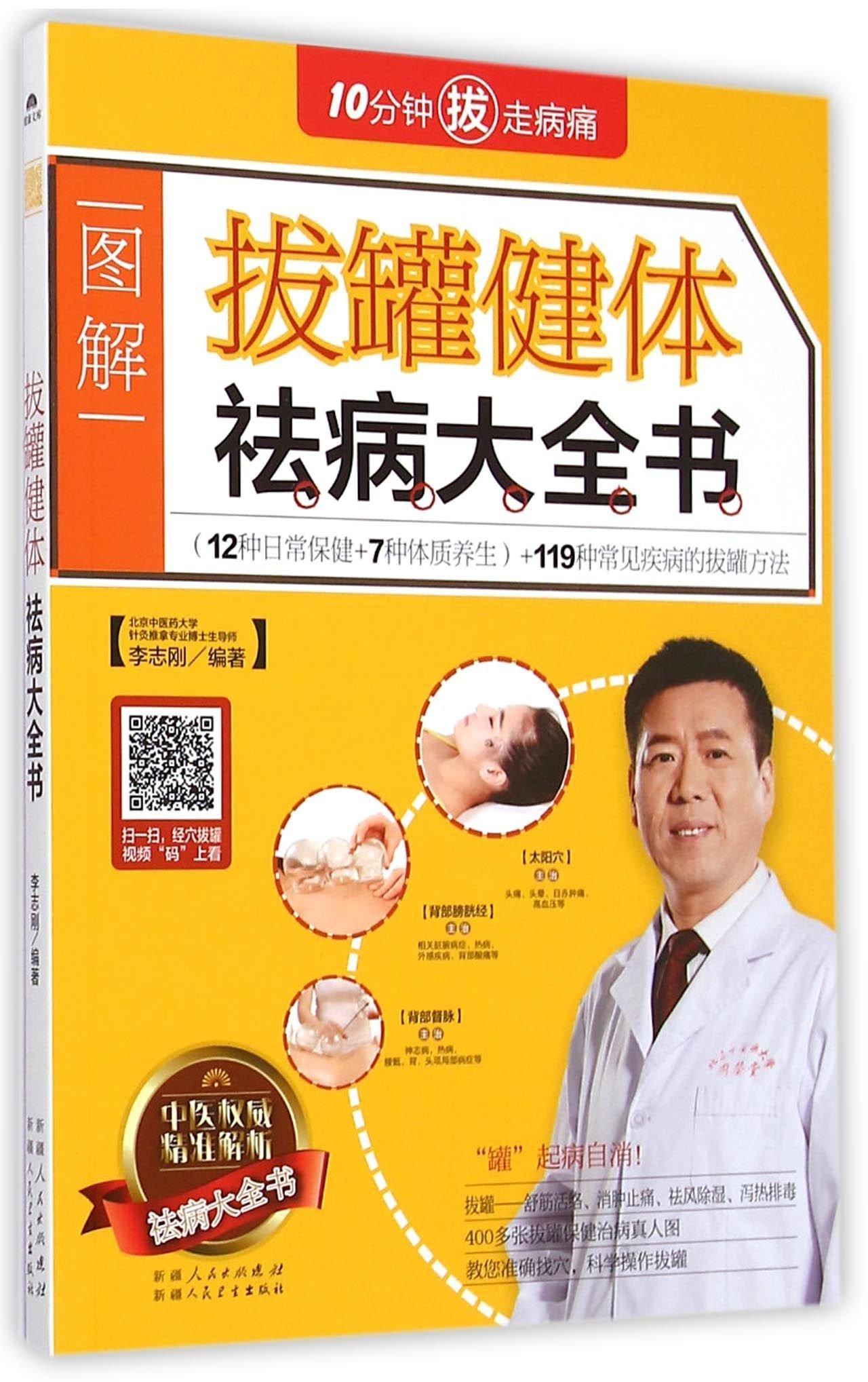 拔罐健体祛病大全书 ebook