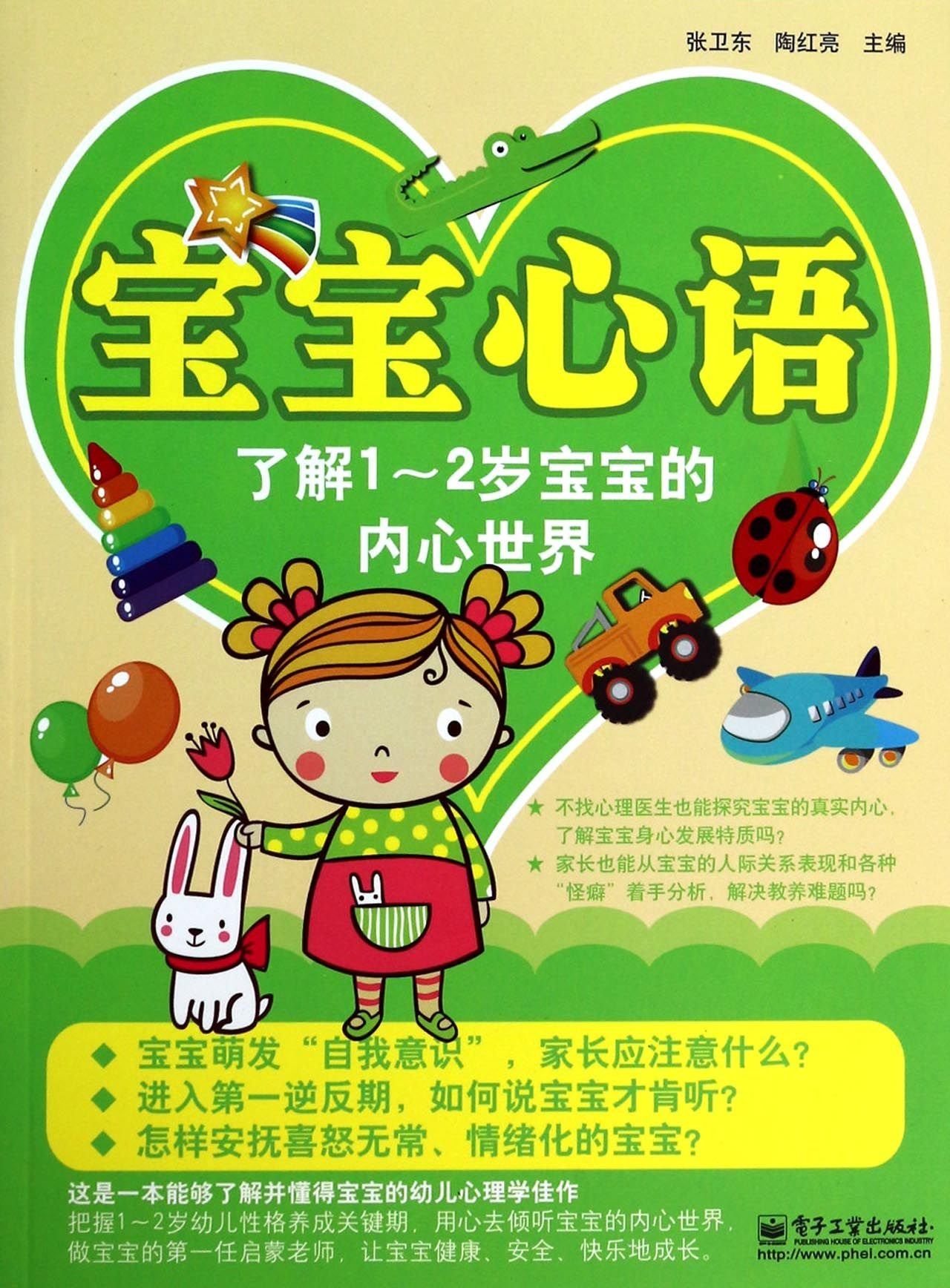 Download 1-2 years old baby to understand the inner world - baby Xinyu(Chinese Edition) ebook