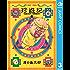 珍遊記〜太郎とゆかいな仲間たち〜新装版 3 珍遊記~太郎とゆかいな仲間たち~新装版 (ジャンプコミックスDIGITAL)