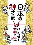 トライエックス 日本の神さま 2020年 カレンダー CL-647 卓上