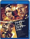 ファイヤー・ウィズ・ファイヤー 炎の誓い [Blu-ray]