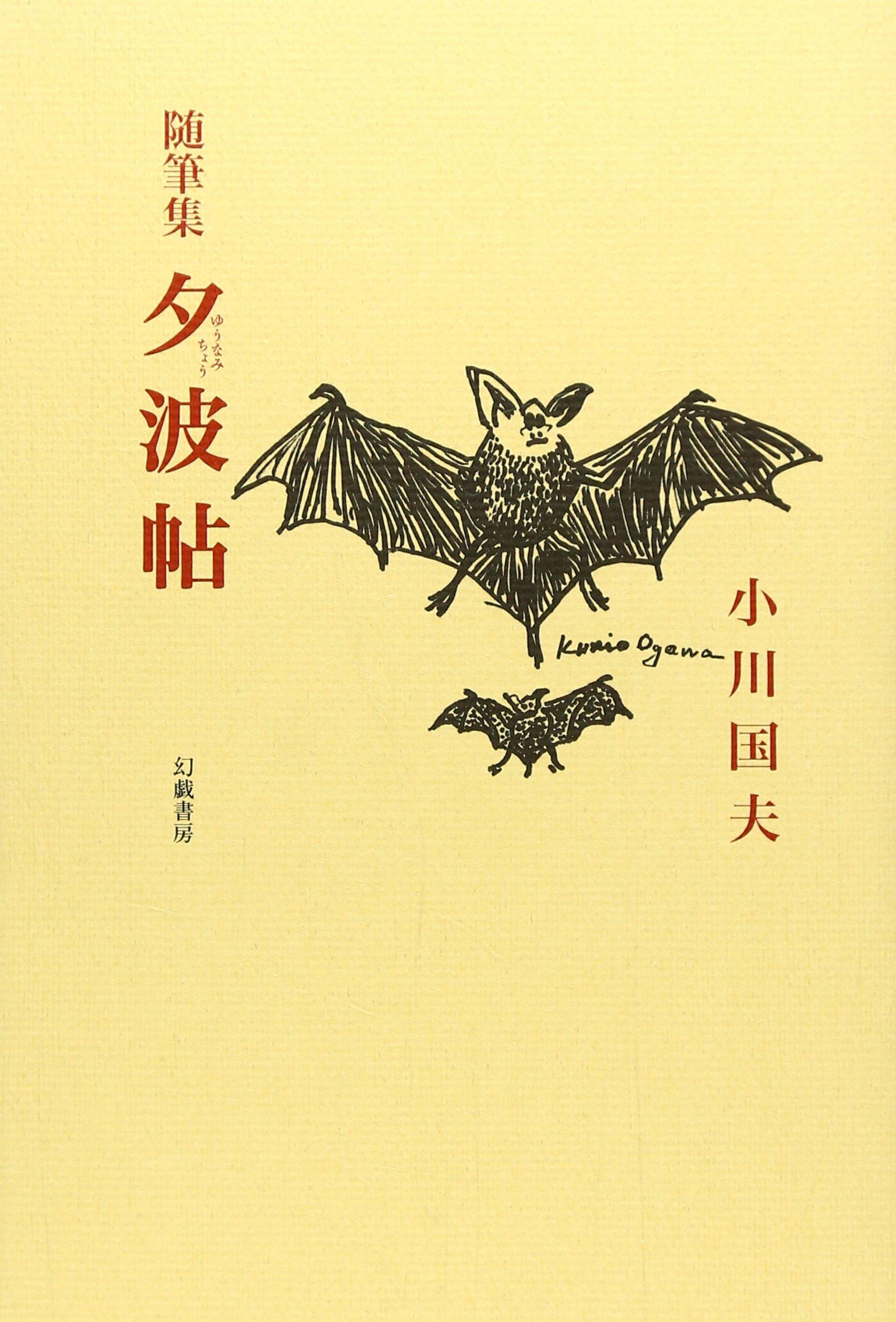 Download 随筆集 夕波帖 PDF