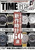 TIMEGear vol.19 (CARTOPMOOK)