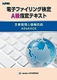 電子ファイリング検定A級指定テキスト「文書管理と情報技術ADVANCE」