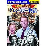 音楽映画コレクション グレン・ミラー 物語 DVD10枚組 BCP-067