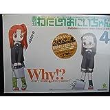週刊わたしのおにいちゃん 第4号(彩色済フィギュア+オールカラー32Pブックレット) ([玩具])