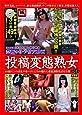 投稿変態熟女 第24号 (SANWA MOOK)