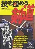 技を極める剣道