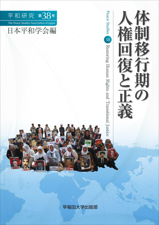 体制移行期の人権回復と正義 (平...