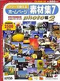 フリーで使えるホームページ素材集7 photo編2 (CD-ROM付) (Locus mook)