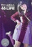 欅坂46 長濱ねる LIFE
