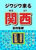 ジワジワ来る関西(WEST)