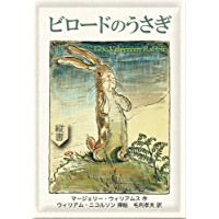 Velveteen Rabbit (MOHRINDO COMPLETE TRANSLATION LIBRARY) (Japanese Edition) book cover