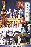 DVD 今日から踊れる 日本の盆踊り [第1集] (カセットテープ付)